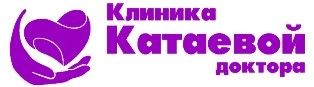 КЛИНИКА ДОКТОРА КАТАЕВОЙ